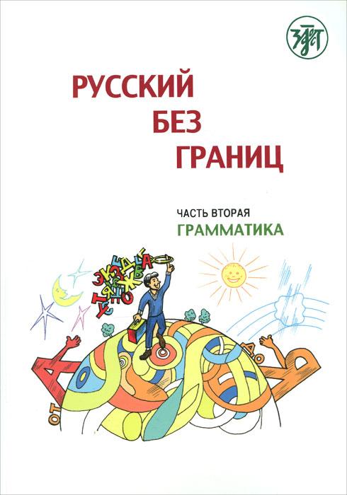 Русский без границ. Учебник для детей из русскоговорящих семей. В 3 частях. . Грамматика происходит ласково заботясь