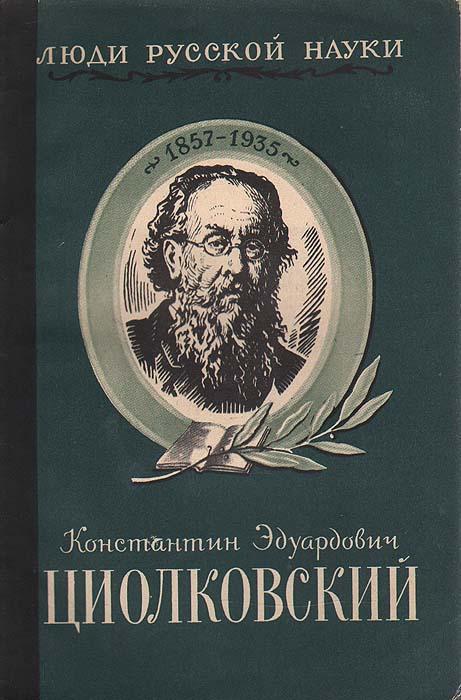Константин Эдуардович Циолковский. Его жизнь и деятельность