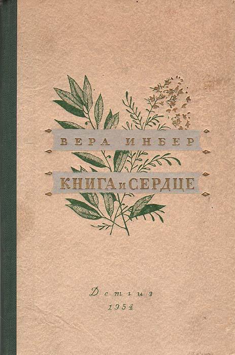 Книга и сердце пушкин а звезда пленительного счастья