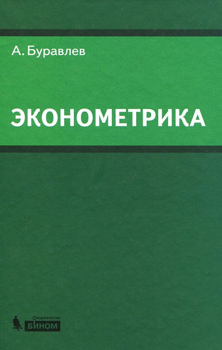 Zakazat.ru Эконометрика. А. Буравлев