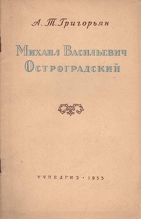 Михаил Васильевич Остроградский - выдающийся русский ученый