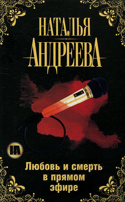 Наталья Андреева Любовь и смерть в прямом эфире смерть в ночном эфире