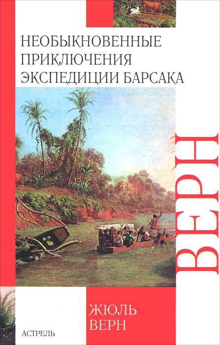 Жюль Верн Необыкновенные приключения экспедиции Барсака