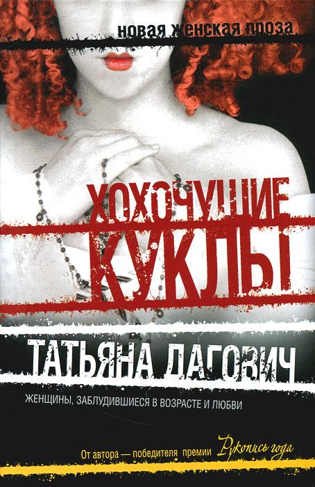 Татьяна Дагович Хохочущие куклы вместе навсегда инструкция для женщин которые хотят выйти замуж