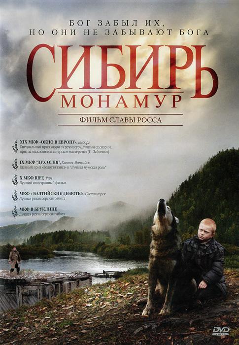 Сибирь. Монамур как дом в деревне на мат капиталл