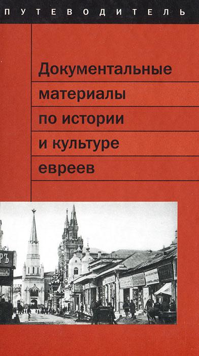 Документальные материалы по истории и культуре евреев в фондах Центрального исторического архива Москвы. Путеводитель