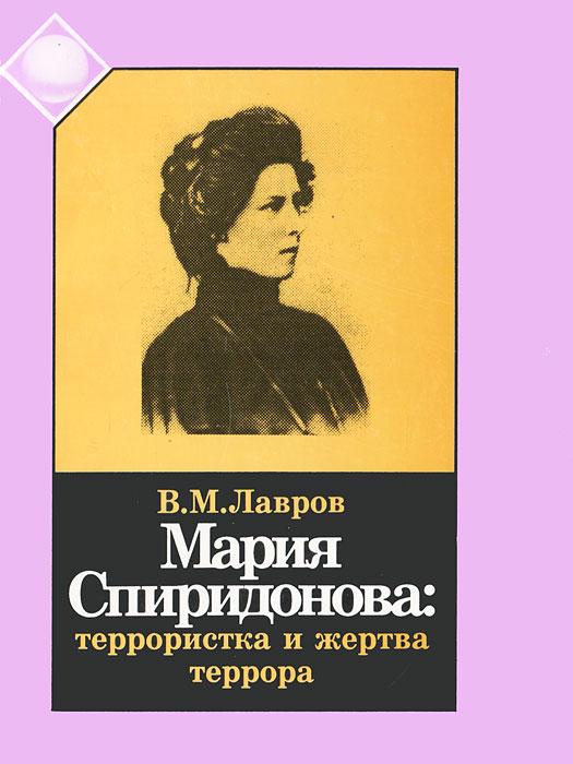 Мария Спиридонова. Террористка и жертва террора