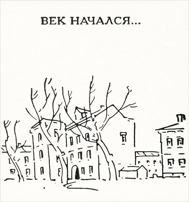 Владимир Тоцкий Век начался... телевизор 21 век