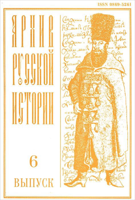 Архив русской истории, выпуск 6, 1995