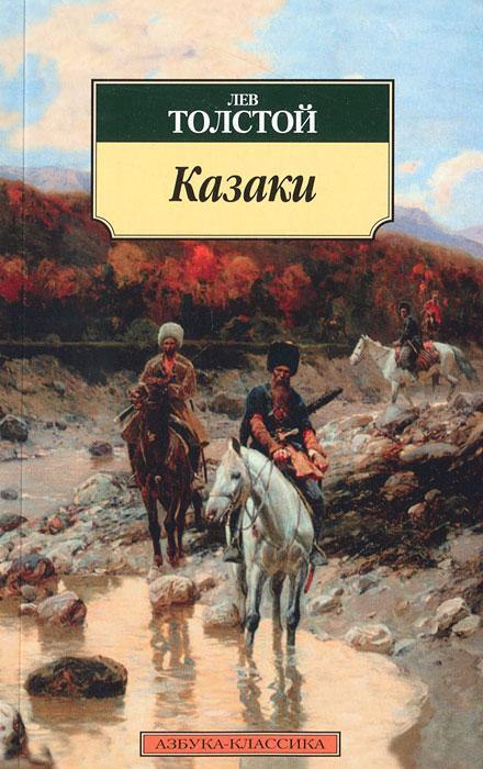 Лев Толстой Казаки акафист святителю николаю мирликийскому чудотворцу