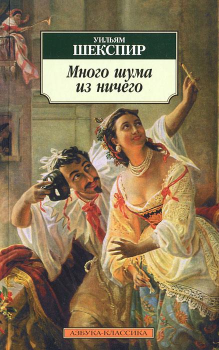 Уильям Шекспир Много шума из ничего