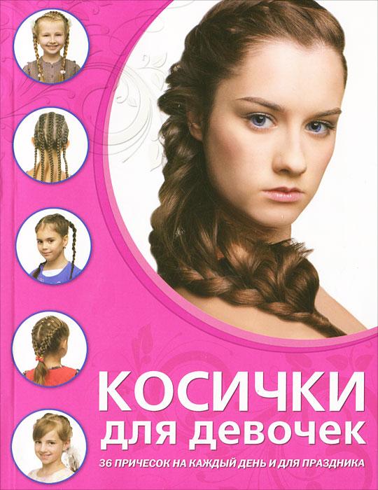 Елена Живилкова Косички для девочек