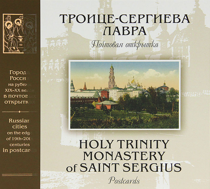 Троице-Сергиева лавра в Сергиевом Посаде. Почтовая открытка / Holy Trinity Monastery of Saint Sergius: Postcards day of the holy trinity