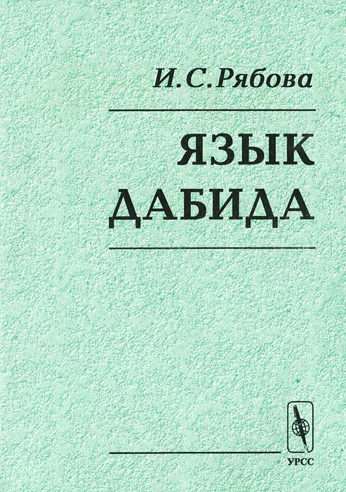 Zakazat.ru Язык дабида. И. С. Рябова