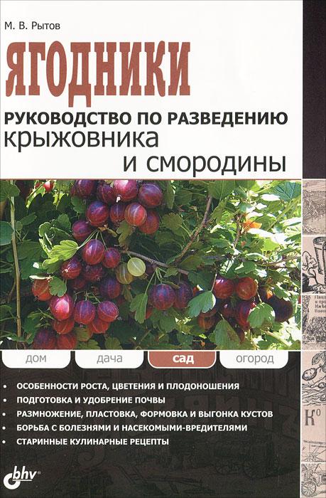 М. В. Рытов Ягодники. Руководство по разведению крыжовника и смородины