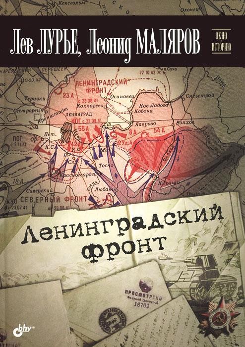 Лев Лурье, Леонид Маляров Ленинградский фронт лихачев д моя война в блокадном ленинграде