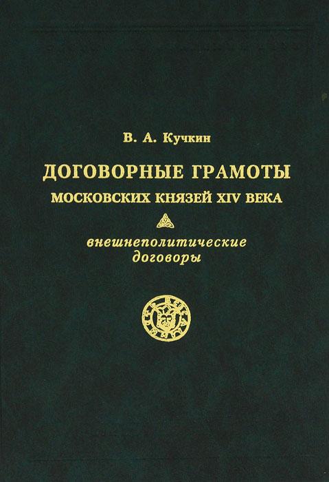 В. А. Кучкин Договорные грамоты московских князей XIV века трудовой договор cdpc