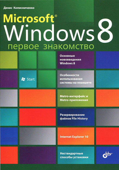 Денис Колисниченко. Microsoft Windows 8. Первое знакомство
