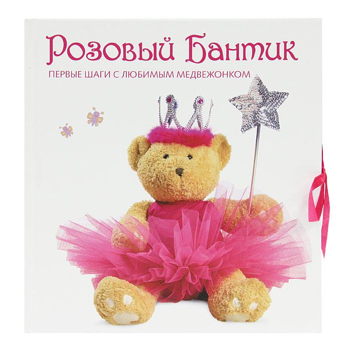 Розовый Бантик. Первые шаги с любимым медвежонком. Альбом