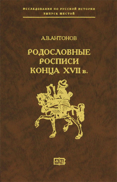 А. В. Антонов Родословные росписи конца XVII в.