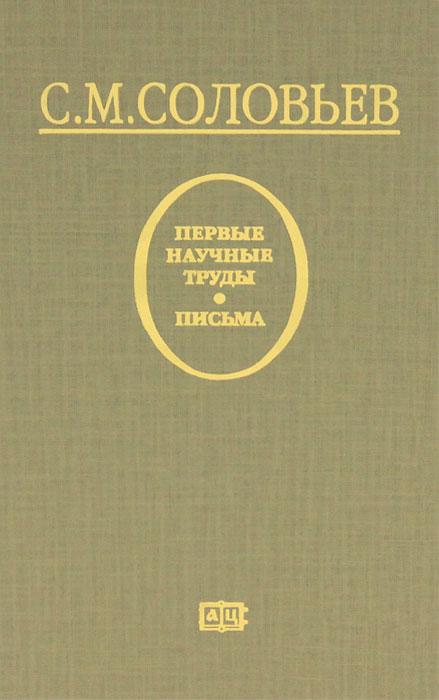 С. М. Соловьев С. М. Соловьев. Первые научные труды. Письма соловьев к геносказка