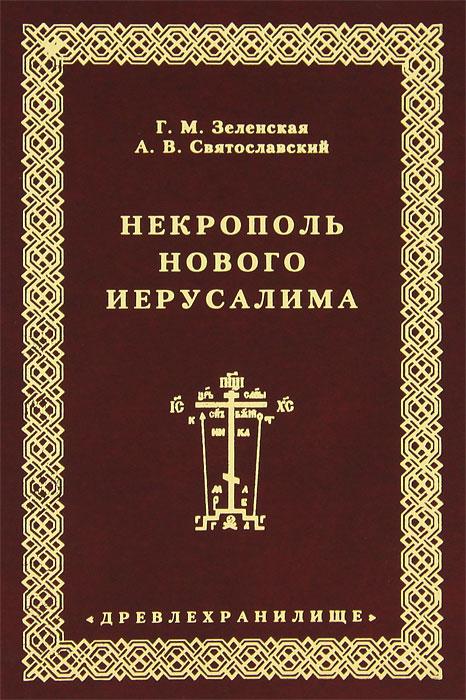 Г. М. Зеленская, А. В. Святославский Некрополь Нового Иерусалима никон p7700 цена