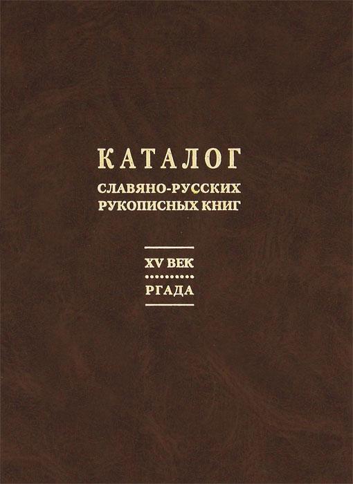 Каталог славяно-русских рукописных книг. XV век краеведение каталог книг