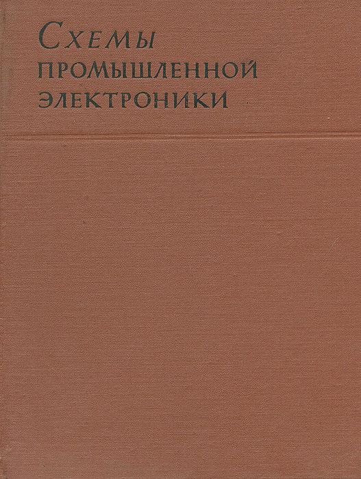Схемы промышленной электроники издательство аст азбука электроники