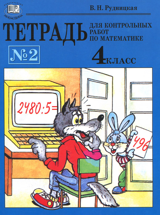 В. Н. Рудницкая Математика. 4 класс. Тетрадь для контрольных работ №2 р г чуракова л г кудрова математика 4 класс тетрадь для проверочных и контрольных работ 1