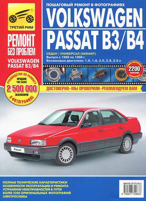 Volkswagen Passat B3/B4. Руководство по эксплуатации, техническому обслуживанию и ремонту