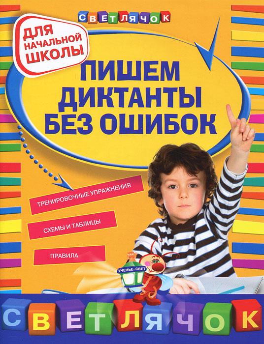 Е. В. Гуменюк Пишем диктанты без ошибок. Для начальной школы аксессуары для20игровых приставок