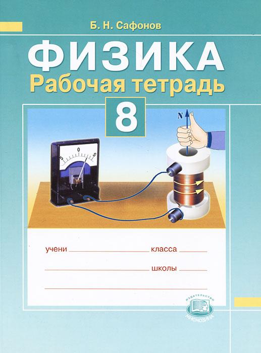 Zakazat.ru: Физика. 8 класс. Рабочая тетрадь. Б. Н. Сафонов