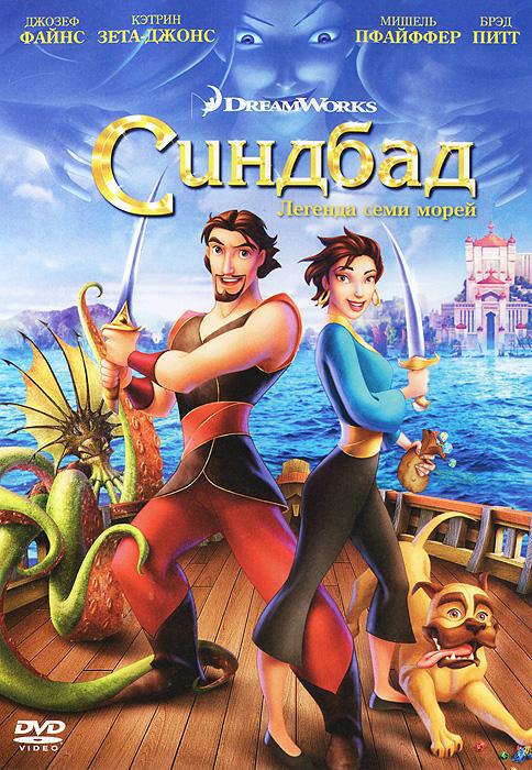 Синдбад:  Легенда Семи Морей DreamWorks SKG,Stardust Pictures
