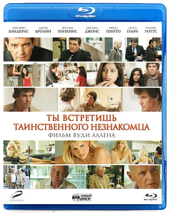 Ты встретишь таинственного незнакомца (Blu-ray)