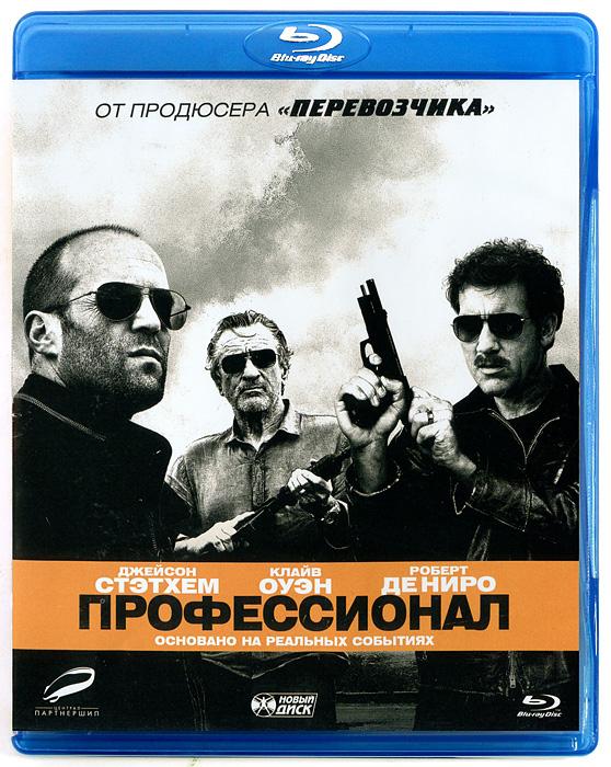Профессионал (Blu-ray) крестный отец iii blu ray
