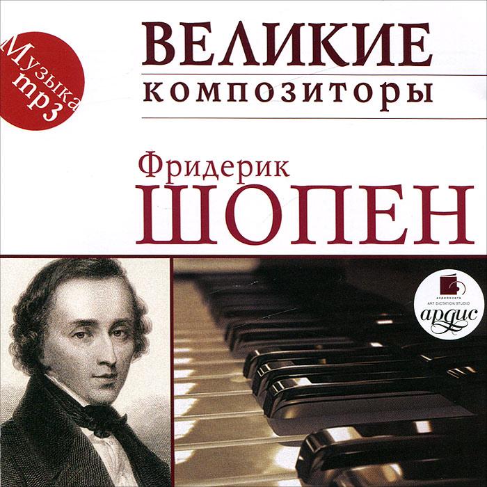 Фредерик Шопен Шопен. Великие композиторы (mp3) шопен сверкающий мир