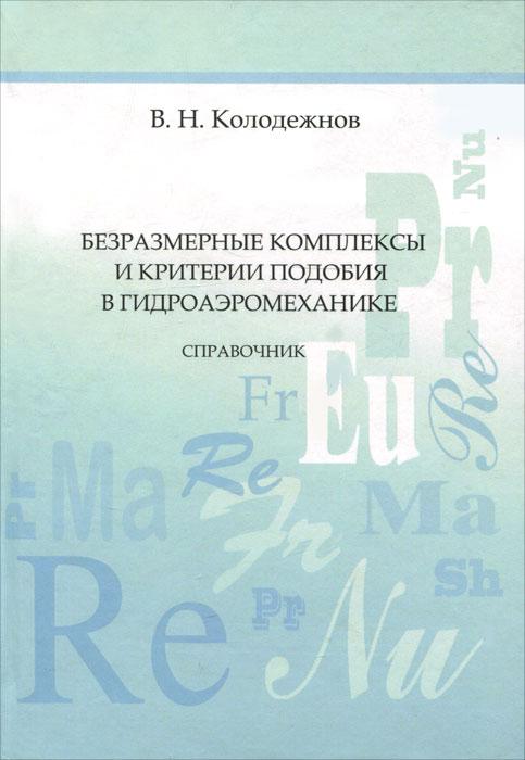 В. Н. Колодежнов Безразмерные комплексы и критерии подобия в гидроаэромеханике. Справочник