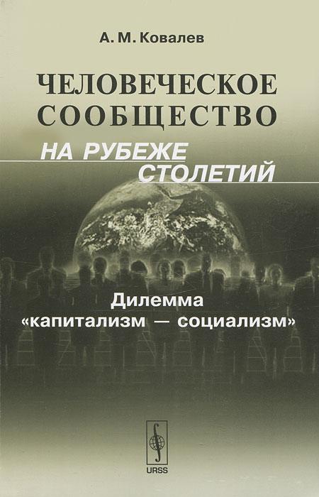 """Человеческое сообщество на рубеже столетий: Дилемма """"капитализм - социализм"""""""