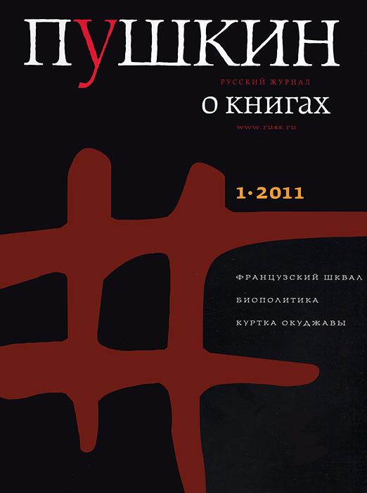 Пушкин, №1, 2011 журнал сноб 13 01 2011