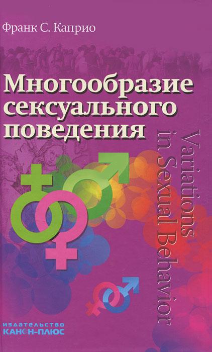 Zakazat.ru: Многообразие сексуального поведения. Франс С. Каприо