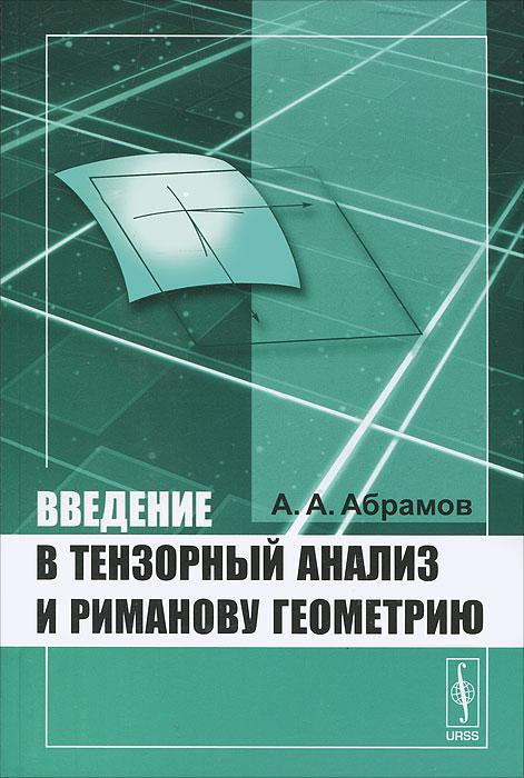 Введение в тензорный анализ и риманову геометрию