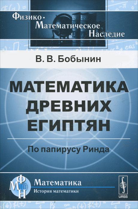 В. В. Бобынин Математика древних египтян. По папирусу Ринда владимир бурлаков 3 …скрытой в древнем египте