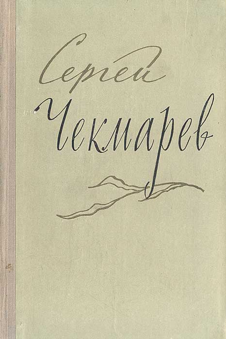 Сергей Чекмарев. Стихи, письма, дневники