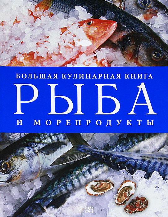Рыба и морепродукты. Большая кулинарная книга специи большая кулинарная книга в футляре