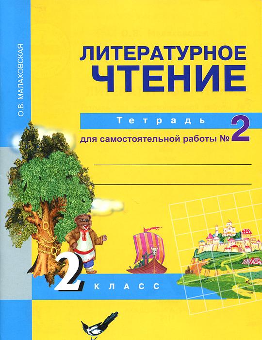 Купить Литературное чтение. 2 класс. Тетрадь для самостоятельной работы №2