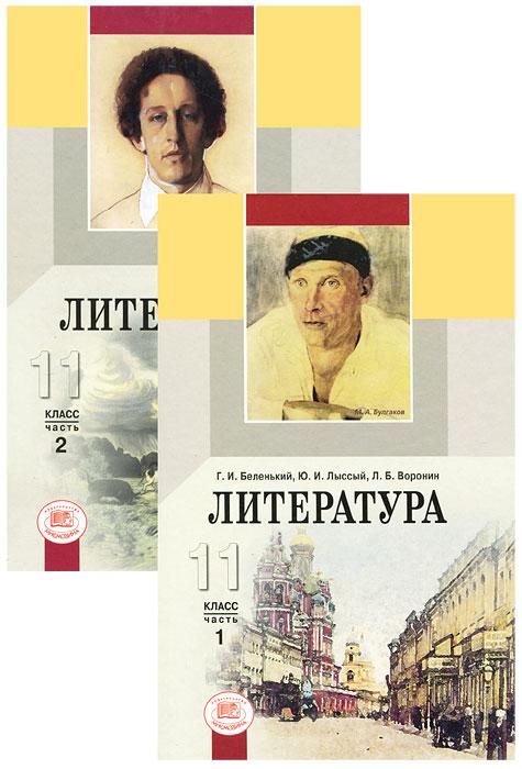 Литература. 11 класс (комплект из 2 книг). Г. И. Беленький, Ю. И. Лыссый, Л. Б. Воронин