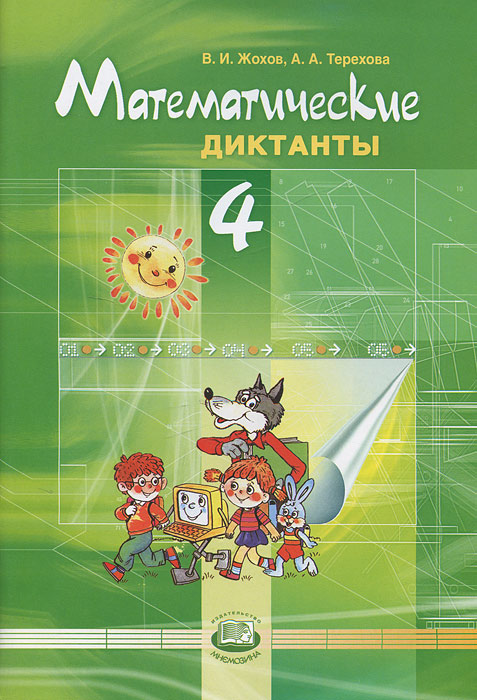 В. И. Жохов, А. А. Терехова Математические диктанты. 4 класс pc2 оперативную память на 4гб купить пенза
