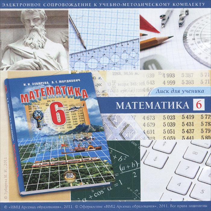 Электронное сопровождение к УМК Математика. 6 класс. Для ученика cd образование математика 6 класс диск для учителя электронное сопровождение к учебно методическому комплекту cd