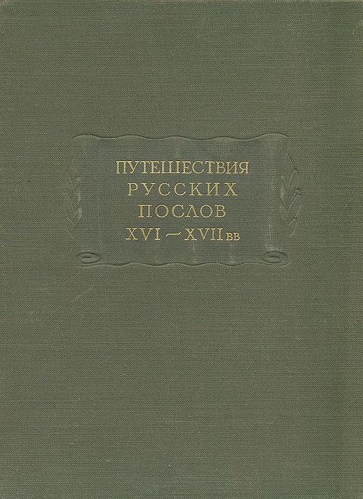 Путешествия русских послов XVI - XVII вв. Статейные списки