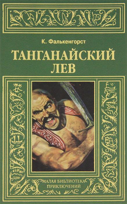 К. Фалькенгорст Танганайский лев роман плейди леди солнце серия золотой лев